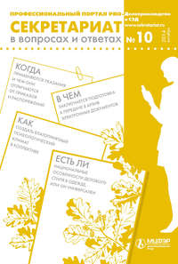 Отсутствует - Секретариат в вопросах и ответах № 10 2014