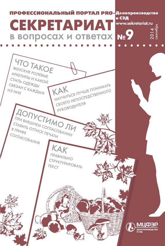 Отсутствует Секретариат в вопросах и ответах № 9 2014 петренко в дерюгин е самодиагностика в вопросах и ответах