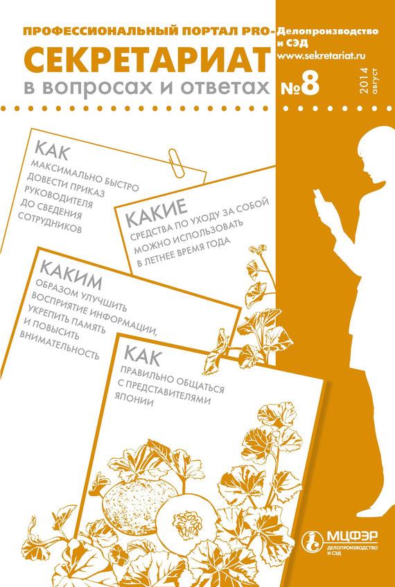 Обложка книги Секретариат в вопросах и ответах № 8 2014, автор Отсутствует