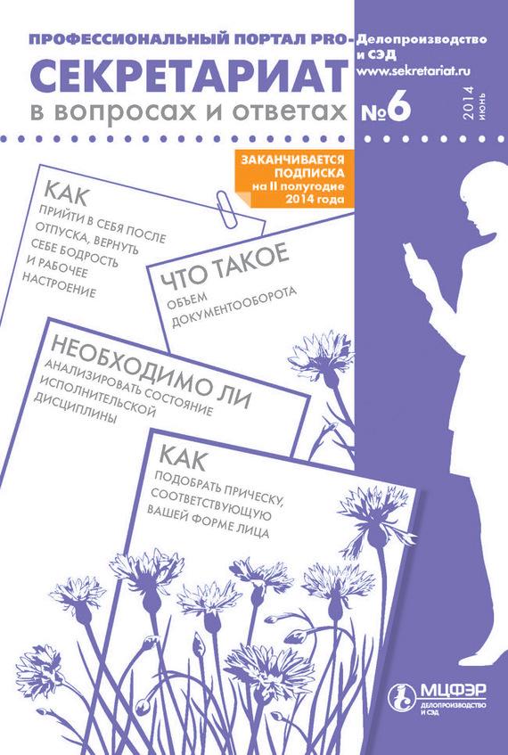 Отсутствует Секретариат в вопросах и ответах № 6 2014 петренко в дерюгин е самодиагностика в вопросах и ответах
