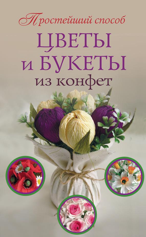 Любовь Чернобаева Цветы и букеты из конфет