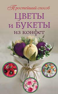 Любовь Чернобаева - Цветы и букеты из конфет