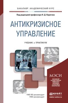 Николай Дмитриевич Корягин Антикризисное управление. Учебник и практикум для академического бакалавриата
