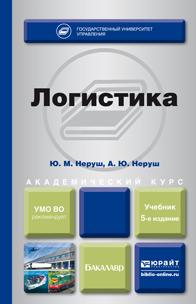 Книга Управление транспортными системами. Транспортное обеспечение логистики. Учебник и практикум для академического бакалавриата