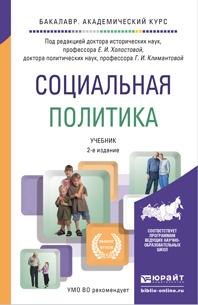 Евдокия Ивановна Холостова Социальная политика 2-е изд., пер. и доп. Учебник для академического бакалавриата