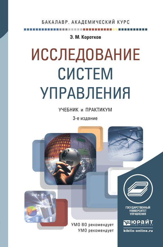 Скачать Исследование систем управления 3-е изд., пер. и доп. Учебник и практикум для академического бакалавриата быстро