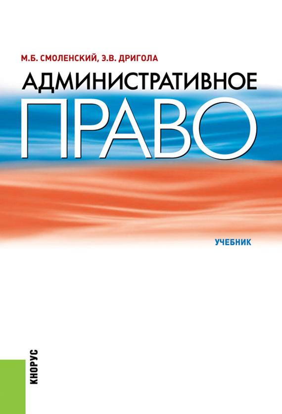 М. Б. Смоленский Административное право. Учебник сколько стоит купить права категории b