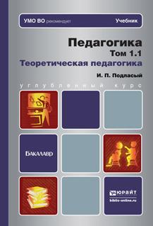 яркий рассказ в книге Иван Павлович Подласый