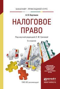 - Налоговое право 5-е изд., пер. и доп. Учебное пособие для прикладного бакалавриата