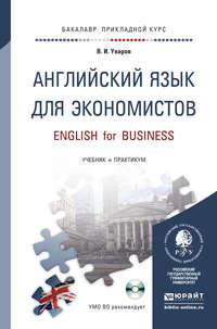 Уваров, Валерий Игоревич  - Английский язык для экономистов + CD. Учебник и практикум для прикладного бакалавриата