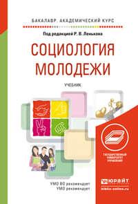 Тимохович, А. Н.  - Социология молодежи. Учебник для академического бакалавриата
