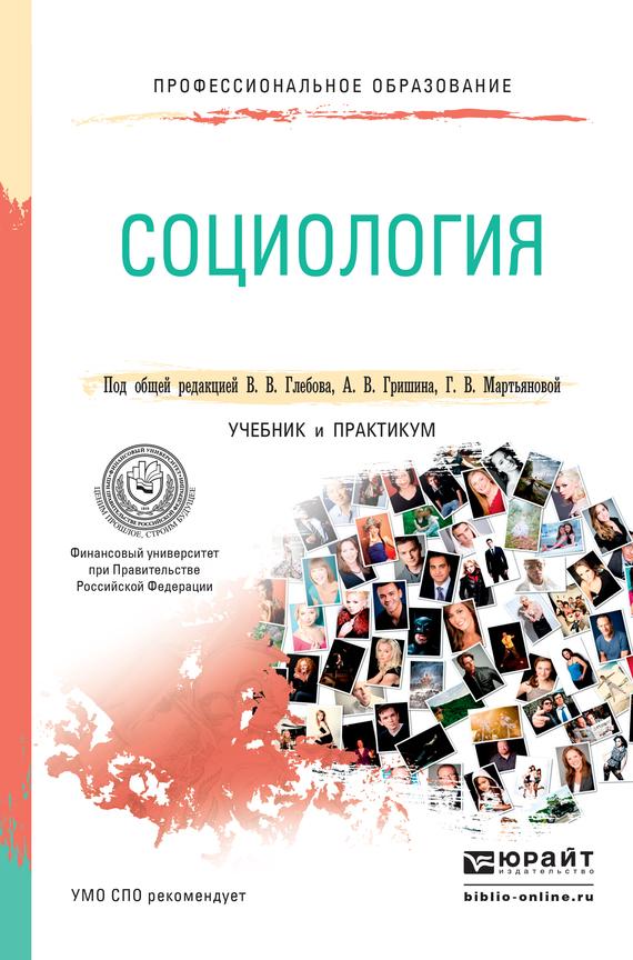 Владимир Викторович Лабекин Социология. Учебник и практикум для СПО цена и фото