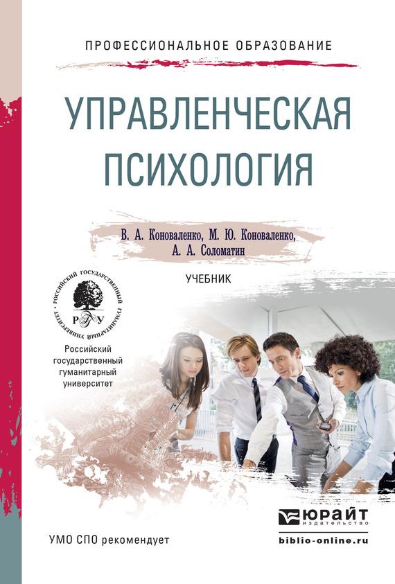 Александр Анатольевич Соломатин Управленческая психология. Учебник для СПО