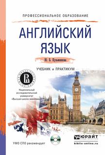 Юлия Кузьменкова Английский язык + CD. Учебник и практикум для СПО песни для вовы 308 cd