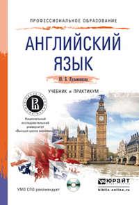 Кузьменкова, Юлия Борисовна  - Английский язык + CD. Учебник и практикум для СПО