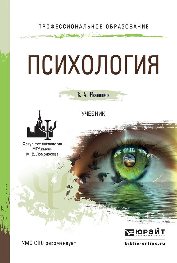 Вячеслав Андреевич Иванников бесплатно