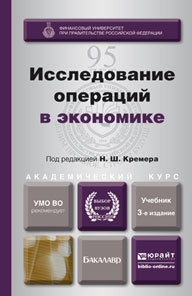 Скачать Исследование операций в экономике 3-е изд., пер. и доп. Учебник для академического бакалавриата быстро