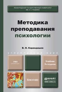 Карандашев, Виктор Николаевич  - Методика преподавания психологии 3-е изд., пер. и доп. Учебник для бакалавров