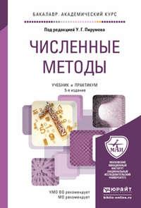 Пирумов, У. Г.  - Численные методы 5-е изд., пер. и доп. Учебник и практикум для академического бакалавриата