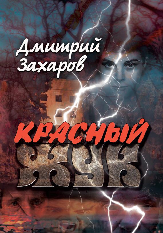Дмитрий Захаров Красный жук дом дачу купить дешево на юге россии