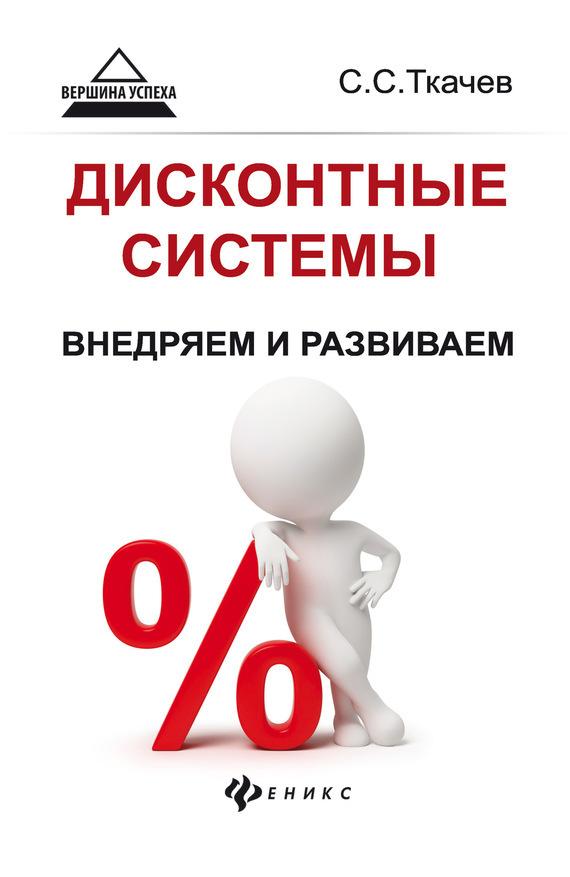 Сергей Ткачев Дисконтные системы: внедряем и развиваем youtube мощный поток клиентов для вашего бизнеса