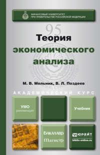 Поздеев, Валерий Леонидович  - Теория экономического анализа. Учебник для бакалавриата и магистратуры