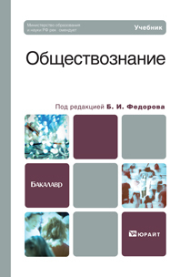 Борис Иванович Федоров Обществознание. Учебник для бакалавров