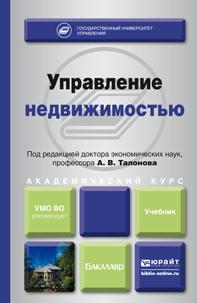 Фанис Фалихович Шарипов Управление недвижимостью. Учебник для академического бакалавриата