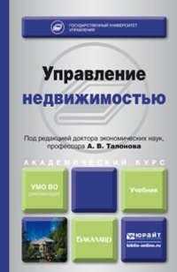 Шарипов, Фанис Фалихович  - Управление недвижимостью. Учебник для академического бакалавриата