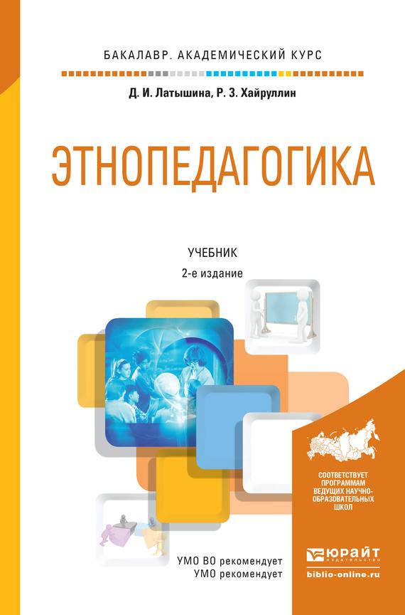 Этнопедагогика 2-е изд., пер. и доп. Учебник для академического бакалавриата