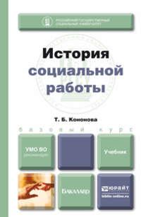 Кононова, Татьяна Борисовна  - История социальной работы. Учебник для бакалавров