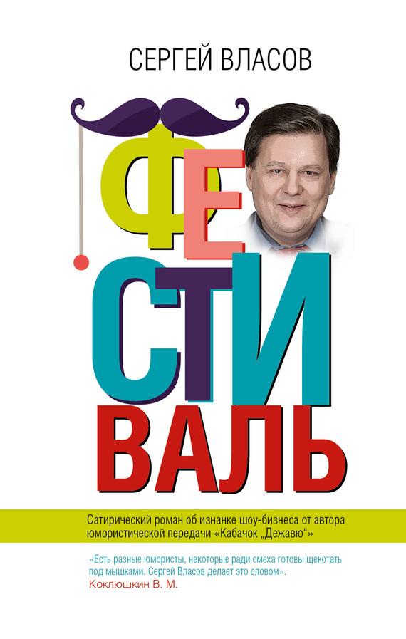 Сергей Власов бесплатно