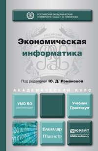 Милорадов, Константин Александрович  - Экономическая информатика. Учебник и практикум для бакалавриата и магистратуры