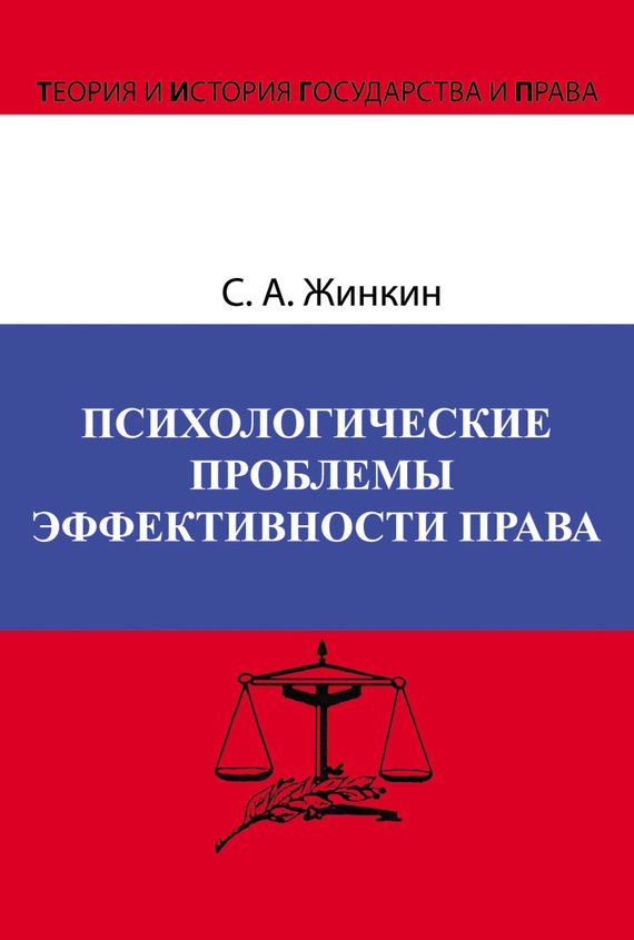 бесплатно Психологические проблемы эффективности права Скачать Сергей Жинкин