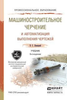 Владимир Сергеевич Левицкий бесплатно