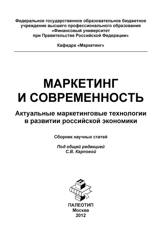 Маркетинг и современность. Актуальные маркетинговые технологии в развитии российской экономики. Сборник научных статей