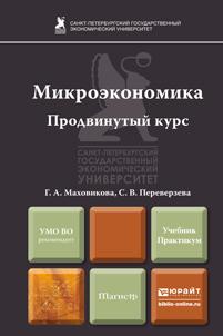 Галина Афонасьевна Маховикова