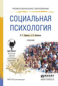 Ефимова, Наталия Сергеевна  - Социальная психология. Учебник для СПО