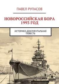 Рупасов, Павел  - Новороссийская бора 1993 год