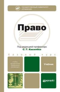 Киселев, Сергей Георгиевич  - Право. Учебник для бакалавров