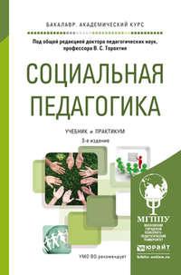 Сухова, Елена Ивановна  - Социальная педагогика. Учебник и практикум для академического бакалавриата