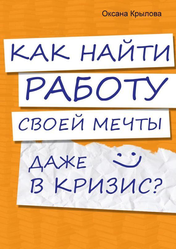 Оксана Крылова Как найти работу своей мечты даже в кризис? тарифный план