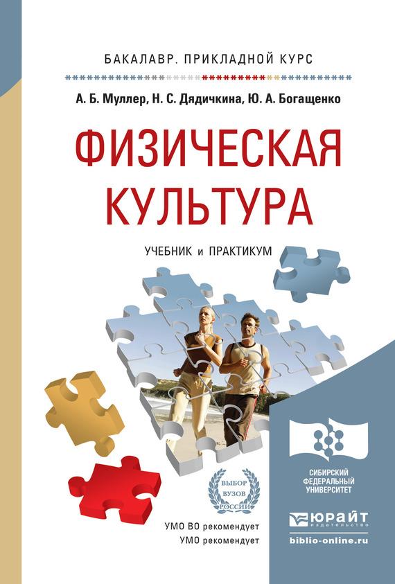 Светлана Кадамбаевна Рябинина Физическая культура. Учебник и практикум для прикладного бакалавриата основы физической химии учебник