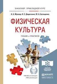 Рябинина, Светлана Кадамбаевна  - Физическая культура. Учебник и практикум для прикладного бакалавриата