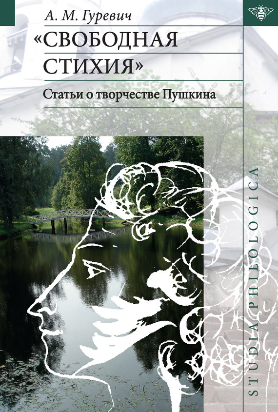 А. М. Гуревич «Свободная стихия». Статьи о творчестве Пушкина м о гершензон мудрость пушкина