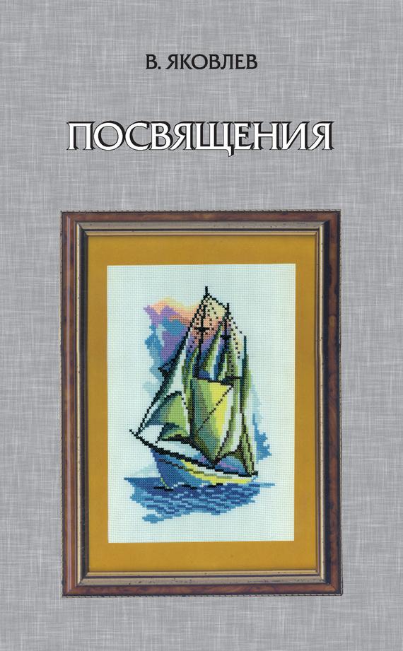 В. Ф. Яковлев Посвящения (сборник) в ф яковлев посвящения сборник