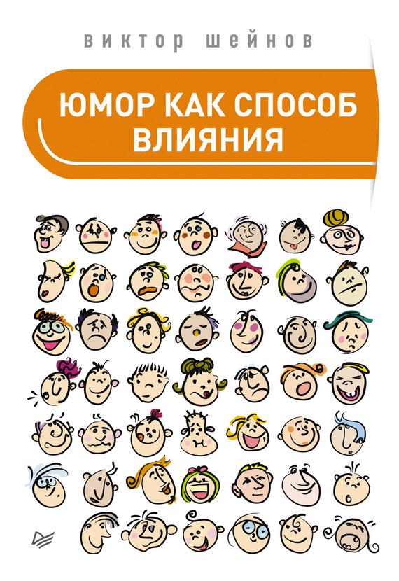 Виктор Шейнов Юмор как способ влияния психологические подсказки руководителю