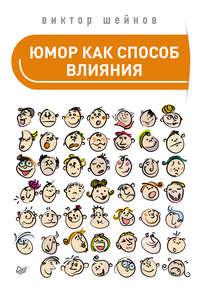 Шейнов, Виктор  - Юмор как способ влияния