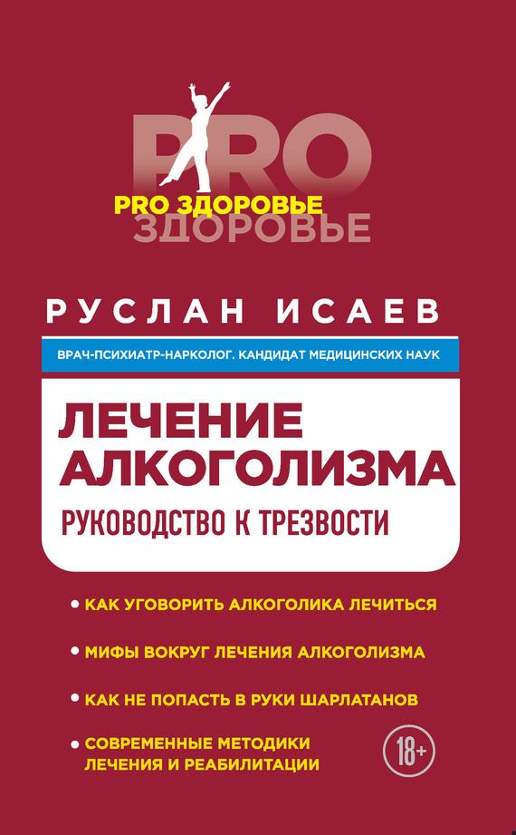 Руслан Исаев - Лечение алкоголизма. Руководство к трезвости