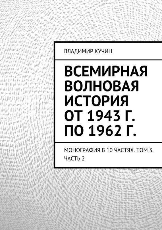 Владимир Кучин Всемирная волновая история от 1943 г. по 1962 г.